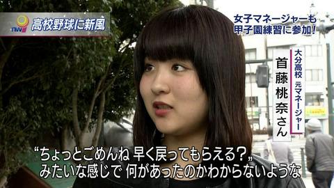 甲子園練習騒動の美人女子マネの現在wwwwwwww