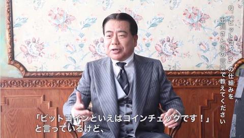コインチェック、出川哲朗さんを削除
