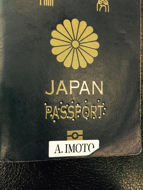 イモトアヤコ、パスポート有効期限切れ