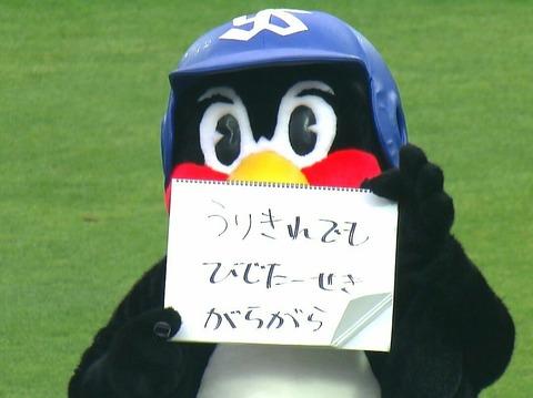つば九郎、広島カープを批判する