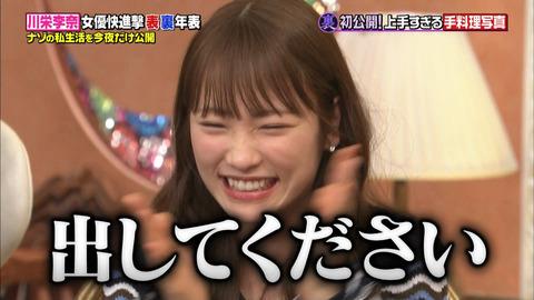 【画像】川栄李奈さん、可愛すぎて草