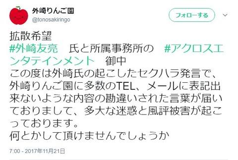 西武・外崎の実家、同姓声優のセクハラ発言の風評被害にブチギレ