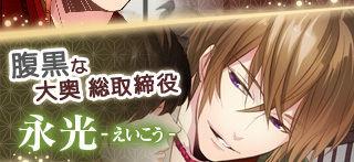新元号は『永光』・・・木下博勝氏がブログで公表し炎上