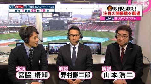 広島カープの開幕戦、雨のため…30分繰り下げ