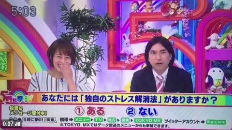 上田まりえアナ、ファックスをセ〇〇〇と言い間違えてしまう