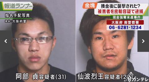 田中将大のそっくりさん、金塊密輸で逮捕へ