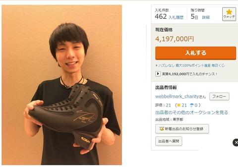 羽生結弦のサイン入りスケート靴、オークションで3000万円突破してしまう