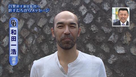 和田一浩さん(年俸2億)の最新画像wwwwwww