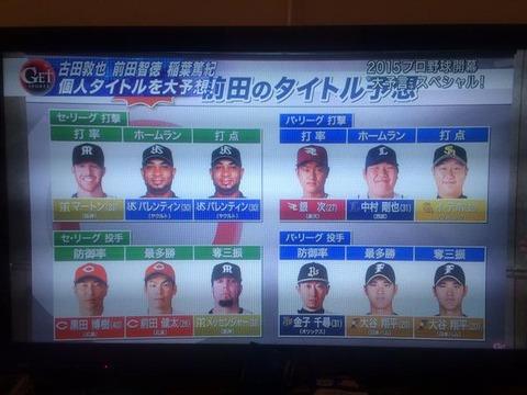 前田智徳「日本人に打撃タイトルをとって欲しい」