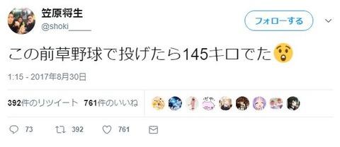 元巨人・笠原将生さん、草野球で145キロをマーク