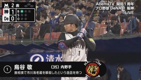 AbemaTVの野球中継、鳥谷の選手紹介で海老蔵を腕相撲で負かしたエピソードをぶっこむ