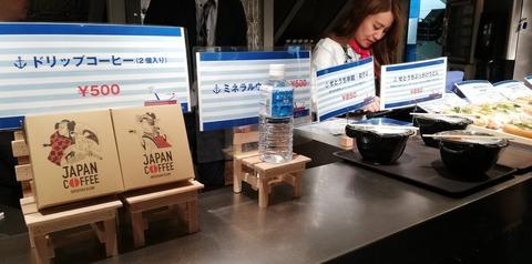 STUの劇場船で、早速水のもちこみが禁止になる ※売店の水は500円