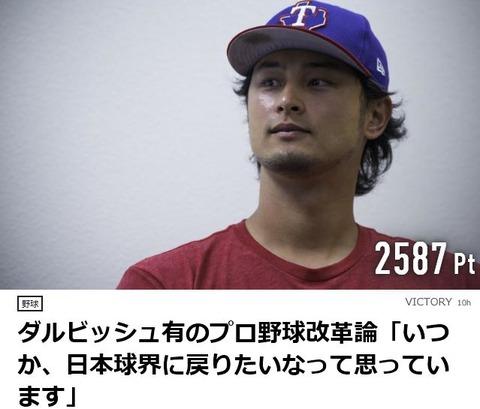 サエコの彼氏、ダルビッシュの日本復帰に「協力したい」