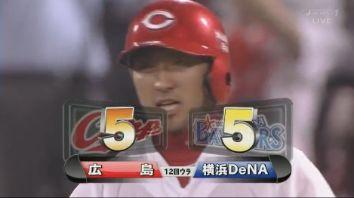 広島カープ 5 - 5 DeNA 12回堂林痛恨のエラーも菊池(神)が執念のタイムリーで引き分けに持ち込む