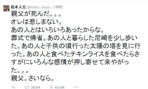 松本人志「 親父が死んだ。。。オレは悲しまない。 」