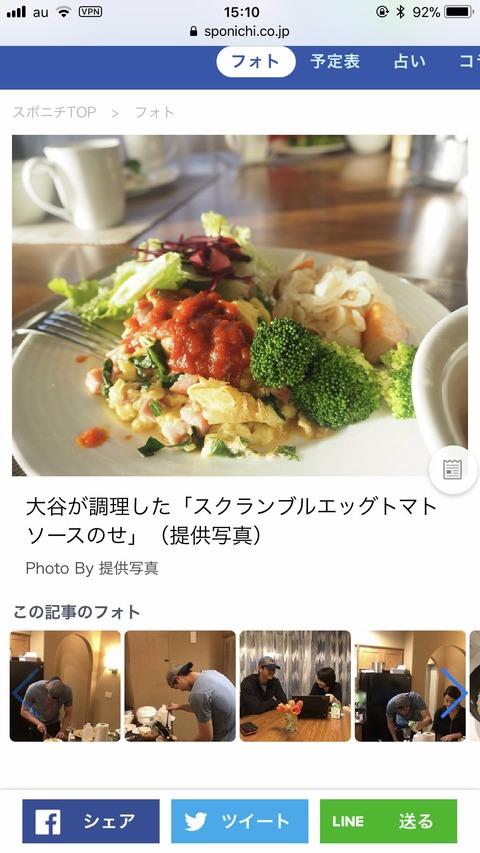 大谷翔平さん、料理の腕前も桁外れだった