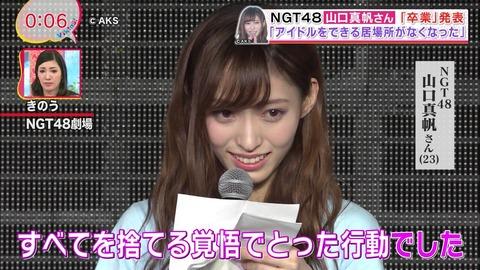 山口真帆さんの卒業発表コメントが色々ヤバイと話題に