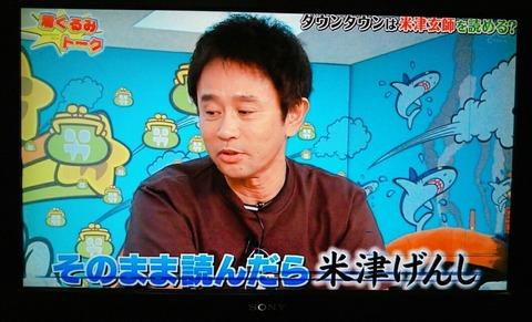 浜田雅功さん、「米津玄師」を読めない