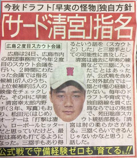 広島カープ、清宮を獲得出来たらサードで育てる模様…公式戦守備経験0