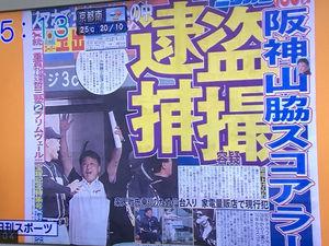 阪神・山脇スコアラー「後ろ姿を撮ろうとしたら風でスカートがめくれてしまった」