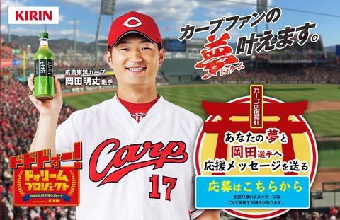 【カープ】岡田明丈のキリン生茶のCM