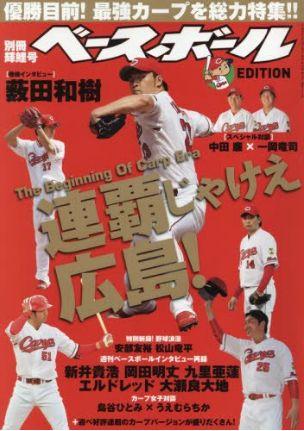 週刊ベースボールさん、「連覇じゃけえ広島」を発売してしまう