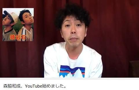 有吉の相方・森脇、youtuberデビューwwwwwww