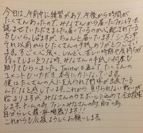 カープ・大瀬良の手書きツイートwwwwwwww