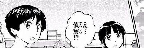 MAJOR 2nd作者の満田拓也さん、今週もうっかり着替えシーンを描いてしまう