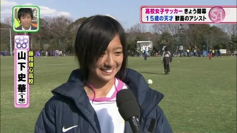 可愛すぎる女子サッカー選手、山下史華ちゃんがネットで話題
