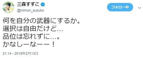 三森すずこさん、尾崎由香の発言に悲しくなる