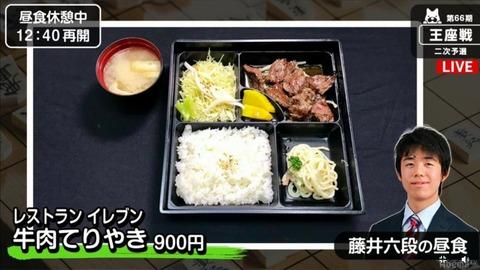【悲報】藤井聡太さん、なんJ民に昼飯を叩かれ1000円以下の注文しか出来なくなってしまう
