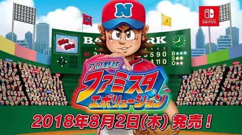 任天堂switchさん、突然野球ゲームを発表してしまう