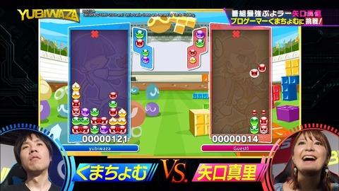 矢口真里さん、ぷよぷよプロゲーマーとのぷよぷよ対決でうっかり勝ってしまう