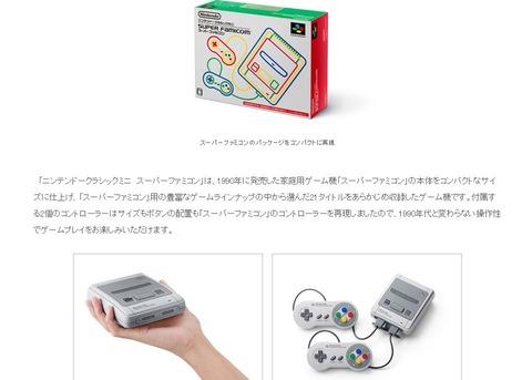 ミニスーパーファミコン、9月29日発売