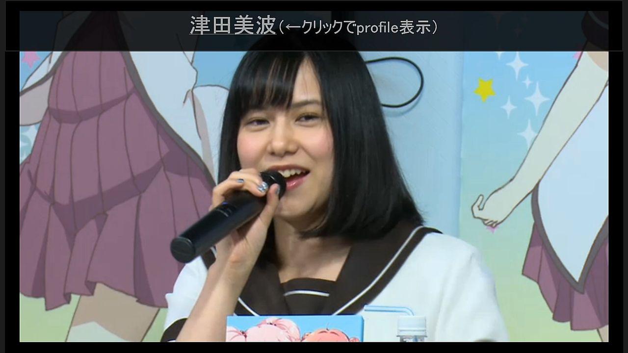 津田美波さん、ぶっくぶくに太る : 番茶速報 番茶速報 速報じゃなく出涸らしです。特化という程じ