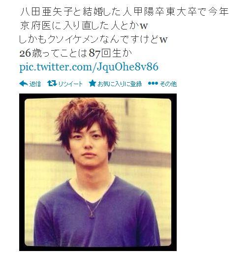 八田亜矢子と結婚する東大卒現医学生の男 : 番茶速報 番茶速報 速報じゃなく出涸らしです。特化と