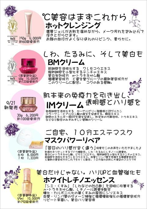 2015 BQ限定品 アイテム紹介