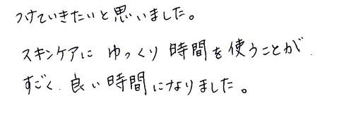 2013620 スキンケア講座 感想 _0002