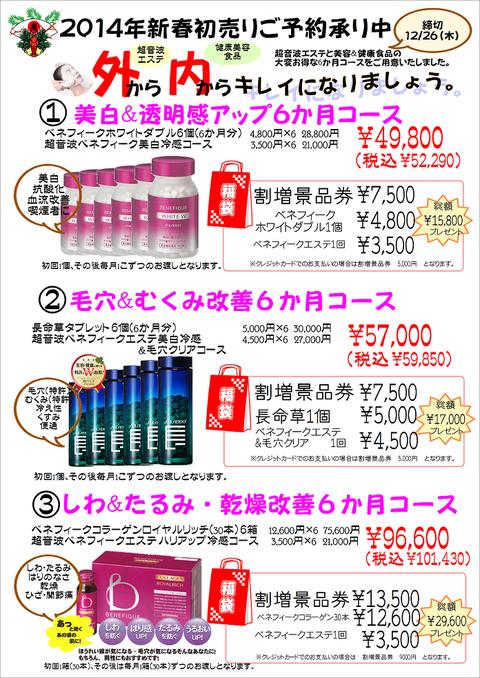 2014初売り表