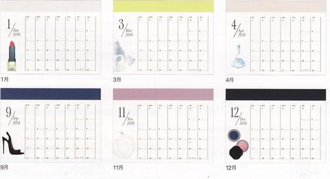2016年カレンダー・手帳_0001