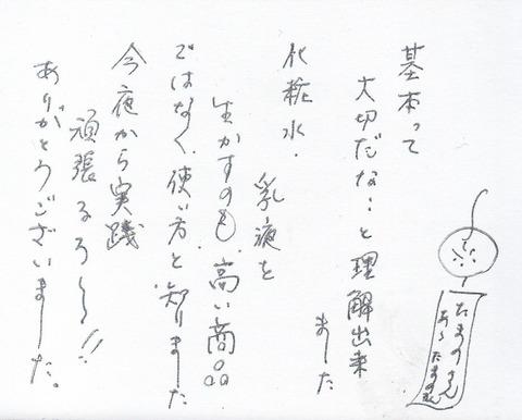 2013620 スキンケア講座 感想 _0001