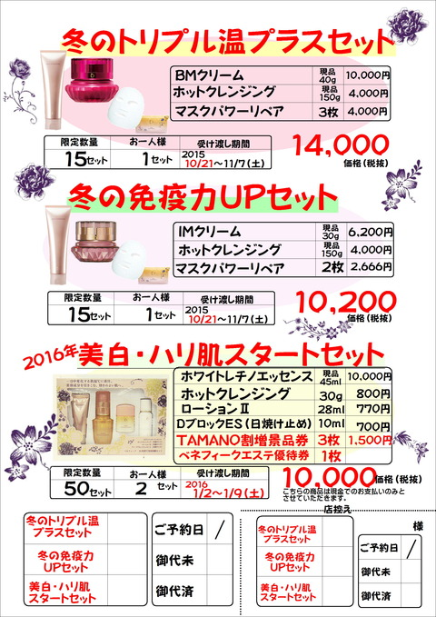 2015 BQ限定品