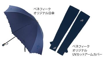 傘、アームカバー