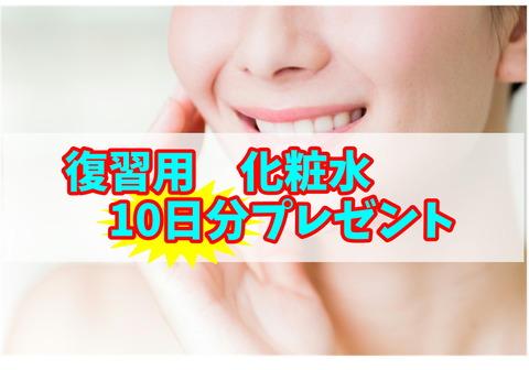 化粧水お稽古 HP用クーポン