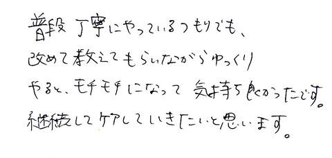 2013620 スキンケア講座 感想 _0003