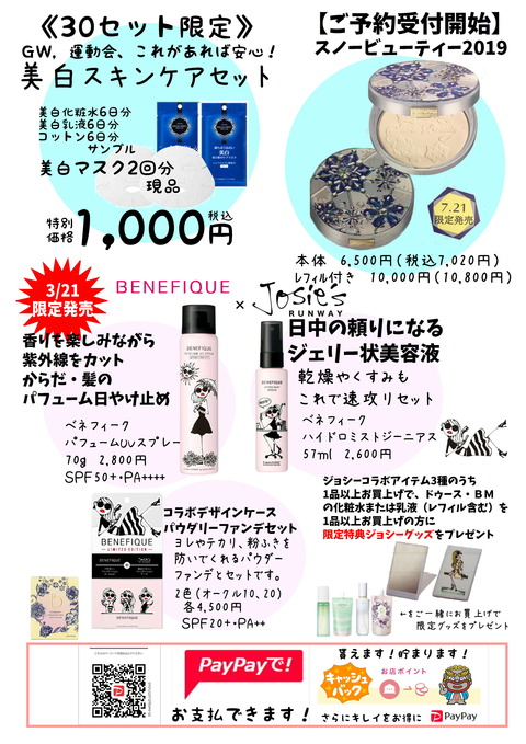 2019 春の化粧品デー うら