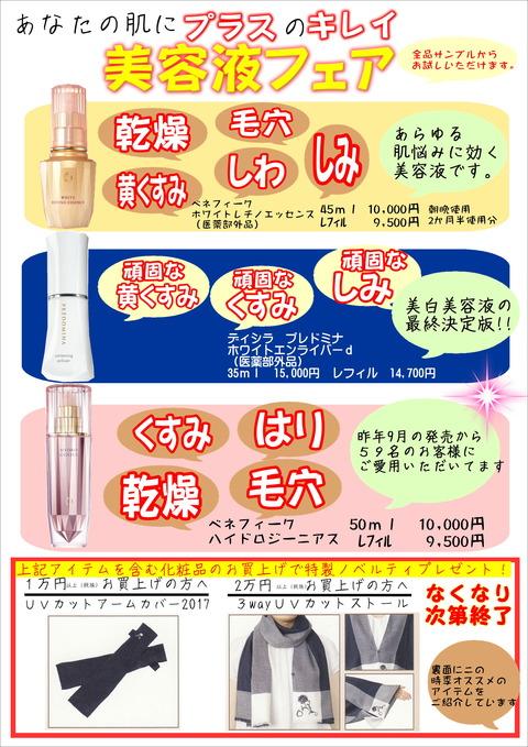 2017年 4月 美容液3種