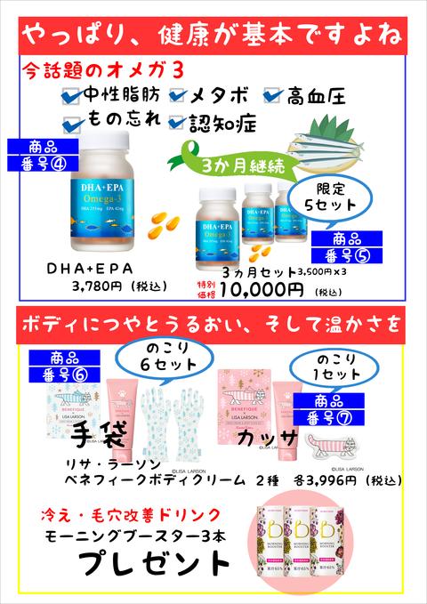 新春お得セット②