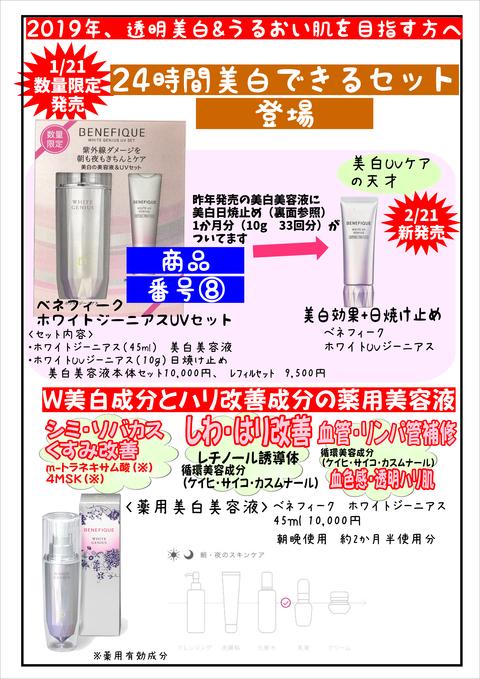 新春お得セット③